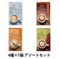 【アスクル限定】味の素AGF ブレンディ カフェラトリースティック 4種アソートセット 1セット(4種:25本)