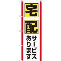 のぼり屋工房 のぼり 82327 宅配サービス FJT 1枚(取寄品)