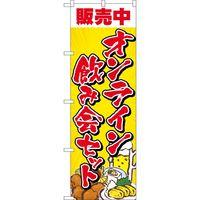 のぼり屋工房 のぼり 83961 オンライン飲み会セット FNM 1枚(取寄品)