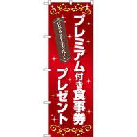 のぼり屋工房 のぼり 83965 GoToEat プレミアム付食事券プレゼント FNM 1枚(取寄品)