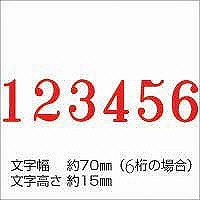 シャチハタ 回転ゴム印 欧文6連 特大号 明朝体 CF-6LM (取寄品)