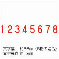 シャチハタ 回転ゴム印 欧文8連 初号 ゴシック体 CF-80G (取寄品)