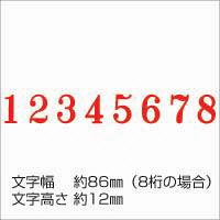 シャチハタ 回転ゴム印 欧文8連 初号 明朝体 CF-80M (取寄品)