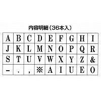 シャチハタ 柄付ゴム印連結式 アルファベット 3号 明朝体 GRA-3M (取寄品)