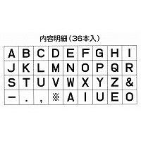 シャチハタ 柄付ゴム印連結式 アルファベット 1号 ゴシック体 GRA-1G (取寄品)