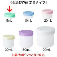 定量型軟膏容器 5mlピンク