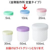 定量型軟膏容器 10mlライトグリーン
