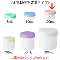 定量型軟膏容器 20mlパープル