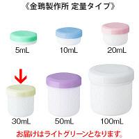 定量型軟膏容器 30mlライトグリーン