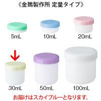 定量型軟膏容器 30mlスカイブルー
