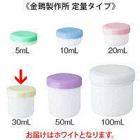 定量型軟膏容器 30mlホワイト