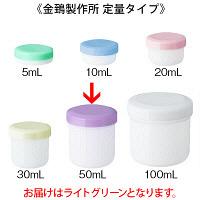 定量型軟膏容器 50mlライトグリーン
