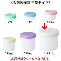 定量型軟膏容器 100ml クリーム