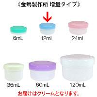 増量型軟膏容器 12ml クリーム