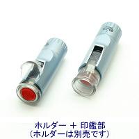 三菱鉛筆 ユニネームEZ10 印鑑部 黒木