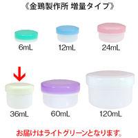 金鵄製作所 アルファ軟膏壺(増量型軟膏容器) 36mL ライトグリーン 1袋(150個:30個入×5袋)