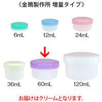 金鵄製作所 アルファ軟膏壺(増量型軟膏容器) 60mL クリーム 1袋(100個:20個入×5袋)