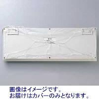 サンワサプライ キーボードマルチカバー(10枚セット) FA-MULTISET (直送品)