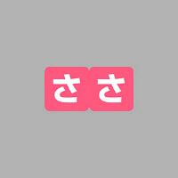 リヒトラブ カラーかなラベルロールタイプ 「さ」 HK763R-3 1ロール(300片入)