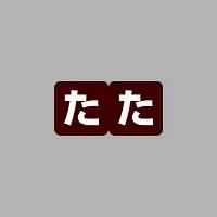 リヒトラブ カラーかなラベルロールタイプ 「た」 HK763R-4 1ロール(300片入)