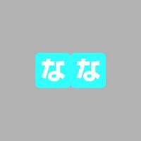 リヒトラブ カラーかなラベルロールタイプ 「な」 HK763R-5 1ロール(300片入)