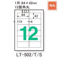 プラス レーザーラベル LT-502T 45026 12面 四辺余白付角丸 A4 1袋(100シート入)