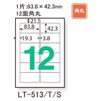 プラス レーザーラベル LT-513T 45027 12面 角丸 汎用・インク改行 1袋(100シート入)