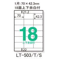 プラス レーザーラベル LT-503T 45560 18面 上下余白付 1袋(100シート入)
