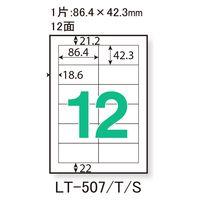 プラス レーザーラベル LT-507T 45564 12面 四辺余白付 A4 1袋(100シート入)