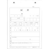 日本法令 法令様式/ビジネスフォーム 届書 B6 100枚 単票 労務10-1