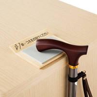 木製傘・杖ストッパー