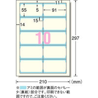 エーワン マルチカード両面 クリアエッジ アイボリー 標準 51876 1袋(100シート入)