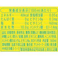 C.C.レモン 160ml 6缶