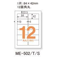 プラス Newいつものプリンタラベル 46637 ME-502T 12面 四辺余白付角丸 A4 1袋(100シート入)