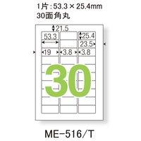 プラス Newいつものプリンタラベル 48648 ME-516T 30面 四辺余白付角丸 A4 1袋(100シート入)