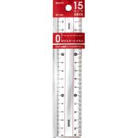 直線定規 15cm 学納タイプ