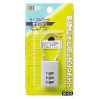 アイアイ ケーブルロック(3桁) 南京錠 幅25mm ダイヤル式 亜鉛ダイキャスト 1B-032