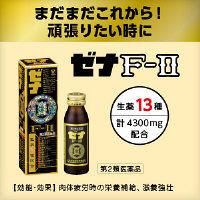 ゼナF-II 50ml×3本