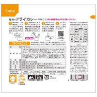 尾西食品 アルファ米ドライカレー 幅422×奥行307×高さ198mm 1001SE 1箱(50食入)