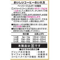 スペシャルブレンド 豆 1袋(200g)
