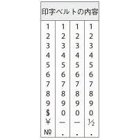 シャチハタ 回転ゴム印 欧文4連 2号 明朝体 CF-42M (取寄品)
