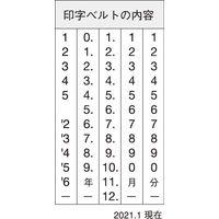 シャチハタ 回転ゴム印 欧文日付 初号 明朝体 NFD-0M (取寄品)