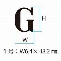 シャチハタ 柄付ゴム印連結式 アルファベット 1号 明朝体 GRA-1M (取寄品)