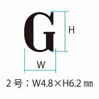 シャチハタ 柄付ゴム印連結式 アルファベット 2号 明朝体 GRA-2M (取寄品)