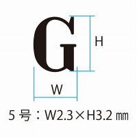 シャチハタ 柄付ゴム印連結式 アルファベット 5号 明朝体 GRA-5M (取寄品)