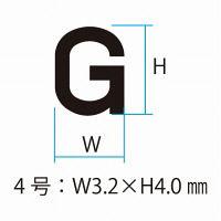シャチハタ 柄付ゴム印連結式 アルファベット 4号 ゴシック体 GRA-4G (取寄品)