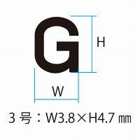 シャチハタ 柄付ゴム印連結式 アルファベット 3号 ゴシック体 GRA-3G (取寄品)