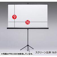 サンワサプライ プロジェクタースクリーン(三脚式) PRS-S60 (直送品)