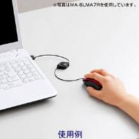 サンワサプライ 有線マウス(巻取式) シルバー ブルーLED式/3ボタン/ケーブル巻取式(最大0.8m)/カウント切替ボタン MA-BLMA7S (取寄品)