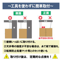 アイリスオーヤマ 家具転倒防止伸縮棒 Lサイズ 1箱(2個入)